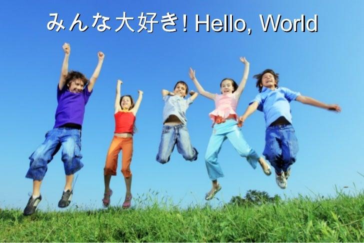 みんな大好き! Hello, World