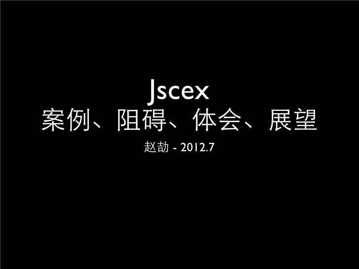 Jscex案例、阻碍、体会、展望    赵劼 - 2012.7