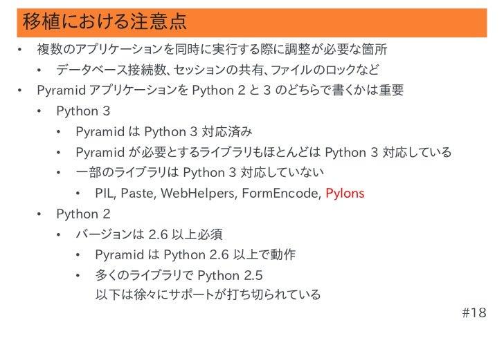 移植における注意点•   複数のアプリケーションを同時に実行する際に調整が必要な箇所    •   データベース接続数、セッションの共有、ファイルのロックなど•   Pyramid アプリケーションを Python 2 と 3 のどちらで書くか...