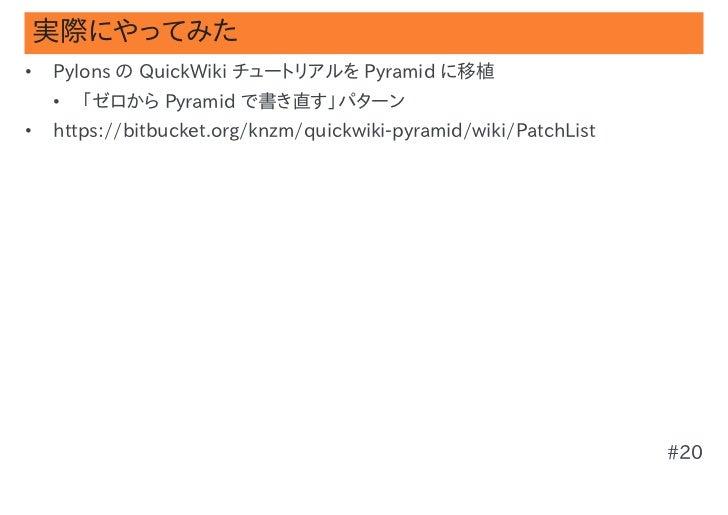 実際にやってみた•   Pylons の QuickWiki チュートリアルを Pyramid に移植    •   「ゼロから Pyramid で書き直す」パターン•   https://bitbucket.org/knzm/quickwik...