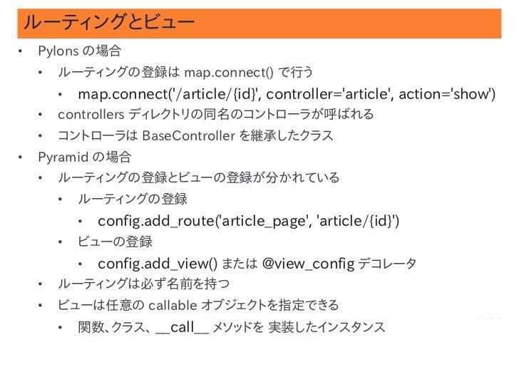 ルーティングとビュー•   Pylons の場合    •   ルーティングの登録は map.connect() で行う        •   map.connect(/article/{id}, controller=article, act...