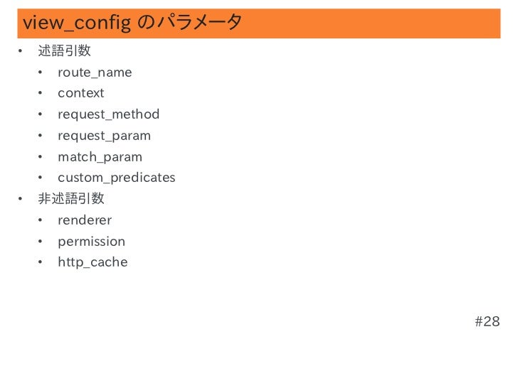 view_config のパラメータ•   述語引数    •   route_name    •   context    •   request_method    •   request_param    •   match_param ...