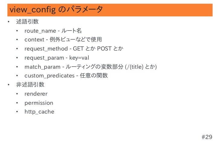 view_config のパラメータ•   述語引数    •   route_name - ルート名    •   context - 例外ビューなどで使用    •   request_method - GET とか POST とか    ...