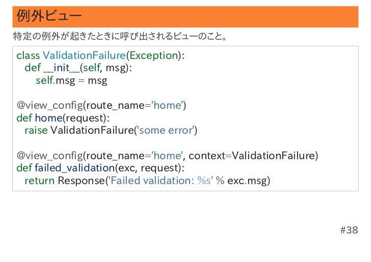 例外ビュー特定の例外が起きたときに呼び出されるビューのこと。classValidationFailure(Exception):def__init__(self,msg):self.msg=msg@view_con...