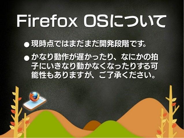 さわってみよう Firefox OS デザイナーズハック004