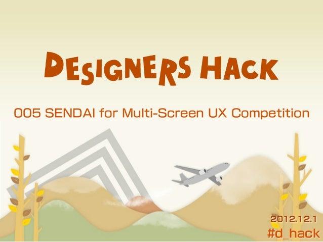 005 SENDAI for Multi-Screen UX Competition                                    2012.12.1                                   ...