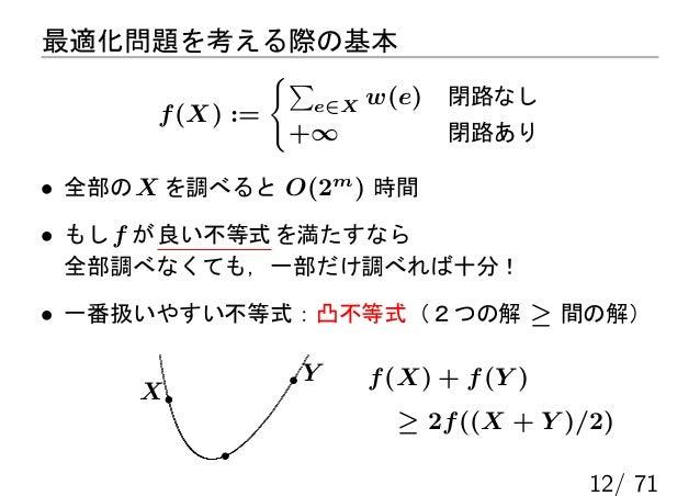 最適化問題を考える際の基本                  {∑                       e∈X   w(e) 閉路なし       f (X) :=                  +∞               閉...