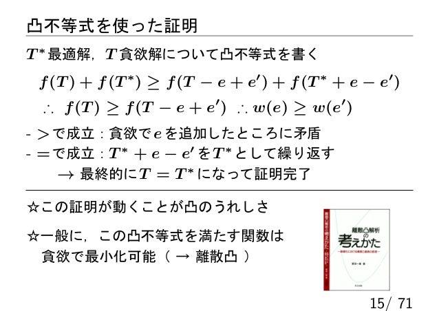 凸不等式を使った証明T ∗ 最適解,T 貪欲解について凸不等式を書く f (T ) + f (T ∗ ) ≥ f (T − e + e′ ) + f (T ∗ + e − e′ ) ∴ f (T ) ≥ f (T − e + e′ ) ∴ w(...