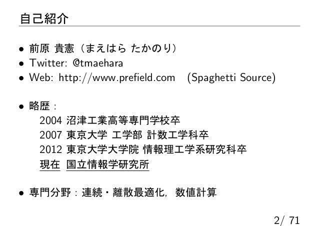 自己紹介• 前原 貴憲(まえはら たかのり)• Twitter: @tmaehara• Web: http://www.prefield.com (Spaghetti Source)• 略歴:   2004 沼津工業高等専門学校卒   2007 ...