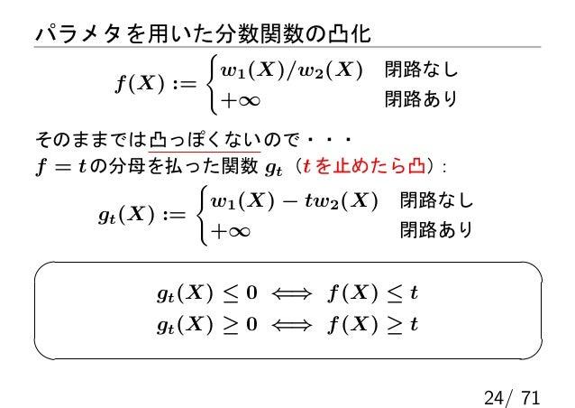 パラメタを用いた分数関数の凸化                {                    w1 (X)/w2 (X)      閉路なし     f (X) :=                    +∞            ...