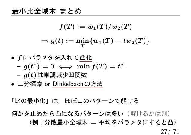 最小比全域木 まとめ              f (T ) := w1 (T )/w2 (T )         ⇒ g(t) := min{w1 (T ) − tw2 (T )}                     T• f にパラメタ...