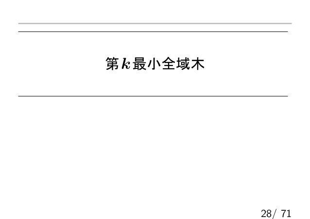 第 k 最小全域木            28/ 71