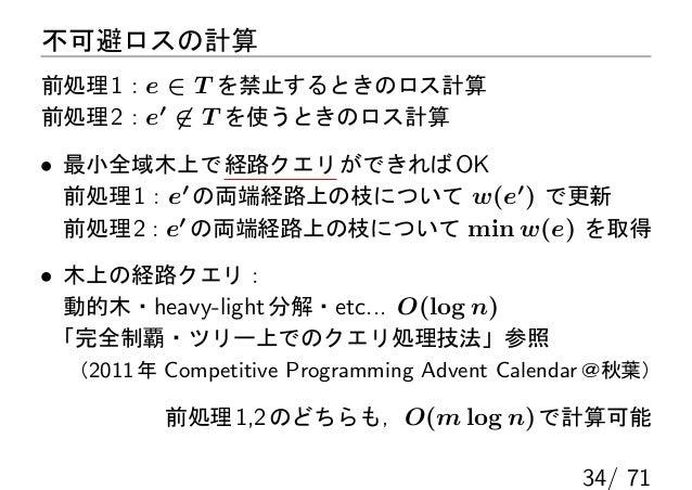 不可避ロスの計算前処理 1:e ∈ T を禁止するときのロス計算前処理 2:e′ ̸∈ T を使うときのロス計算• 最小全域木上で 経路クエリ ができれば OK  前処理 1:e′ の両端経路上の枝について w(e′ ) で更新  前処理 2:...