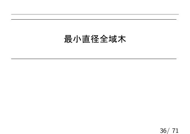 最小直径全域木          36/ 71