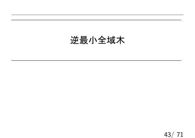 逆最小全域木         43/ 71