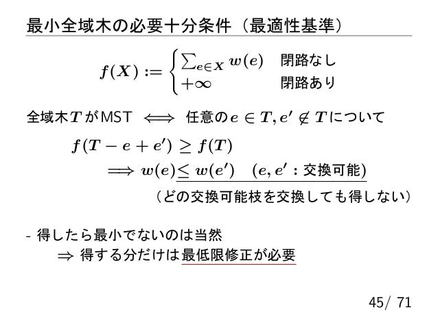 最小全域木の必要十分条件(最適性基準)                   {∑                        e∈X   w(e) 閉路なし        f (X) :=                    +∞     ...
