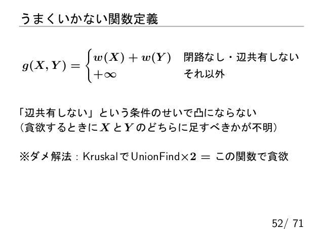 うまくいかない関数定義           {            w(X) + w(Y )   閉路なし・辺共有しないg(X, Y ) =            +∞             それ以外「辺共有しない」という条件のせいで凸にな...