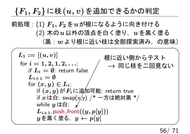 {F1 , F2 } に枝 (u, v) を追加できるかの判定前処理:(1) F1 , F2 を u が根になるように向き付ける    (2) 木の u 以外の頂点を白く塗り,u を黒く塗る     (黒:w より根に近い枝は全部探索済み,の意...