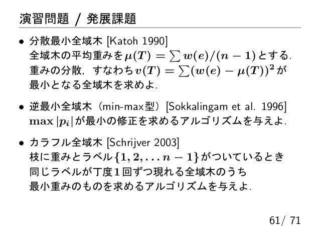演習問題 / 発展課題• 分散最小全域木 [Katoh 1990]                       ∑  全域木の平均重みを µ(T ) =      w(e)/(n − 1) とする.                       ...