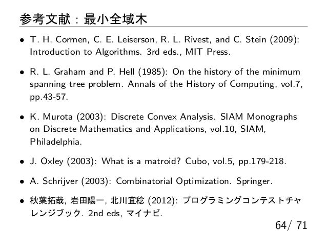 参考文献:最小全域木• T. H. Cormen, C. E. Leiserson, R. L. Rivest, and C. Stein (2009):  Introduction to Algorithms. 3rd eds., MIT P...