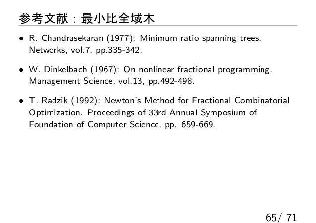 参考文献:最小比全域木• R. Chandrasekaran (1977): Minimum ratio spanning trees.  Networks, vol.7, pp.335-342.• W. Dinkelbach (1967): ...