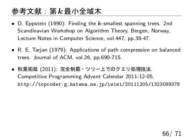 参考文献:第 k 最小全域木• D. Eppstein (1990): Finding the k-smallest spanning trees. 2nd  Scandinavian Workshop on Algorithm Theory,...