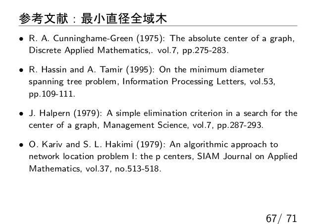 参考文献:最小直径全域木• R. A. Cunninghame-Green (1975): The absolute center of a graph,  Discrete Applied Mathematics,. vol.7, pp.27...