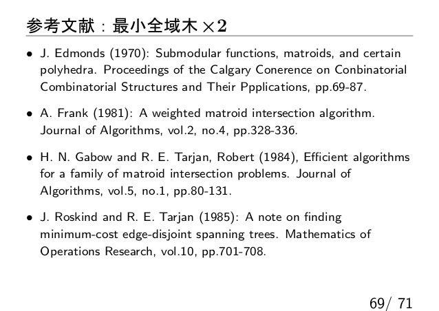 参考文献:最小全域木 ×2• J. Edmonds (1970): Submodular functions, matroids, and certain  polyhedra. Proceedings of the Calgary Coner...