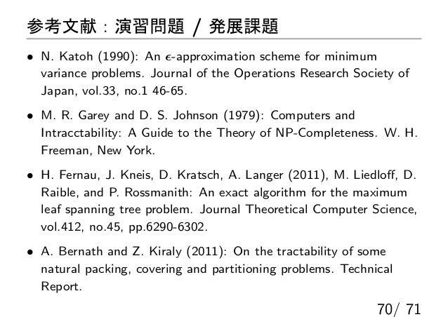 参考文献:演習問題 / 発展課題• N. Katoh (1990): An ϵ-approximation scheme for minimum  variance problems. Journal of the Operations Res...