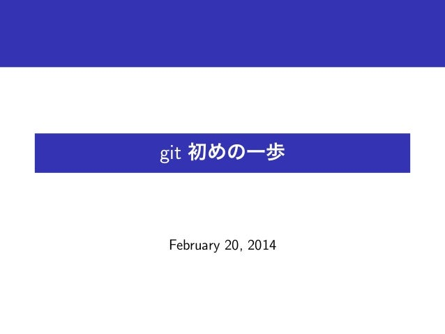 git 初めの一歩  February 20, 2014