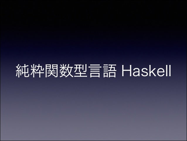 純粋関数型言語 Haskell