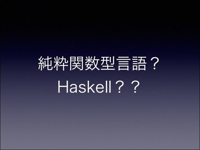 純粋関数型言語? Haskell??