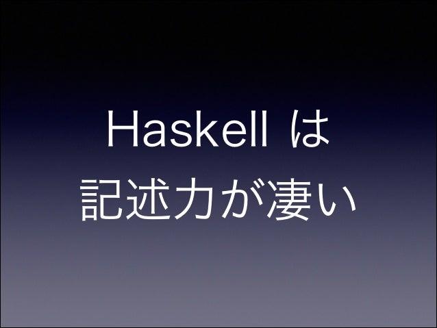 Haskell は 記述力が凄い