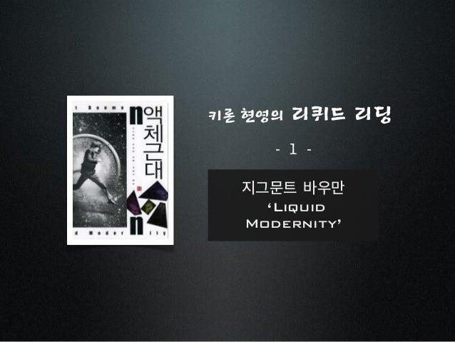 키론 현영의 리퀴드 리딩 - 1 - 지그문트 바우만 'Liquid Modernity'