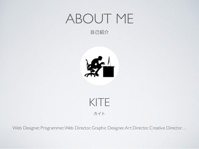 ABOUT ME  自己紹介 KITE  カイト Web Designer, Programmer,Web Director, Graphic Designer,Art Director, Creative Director…