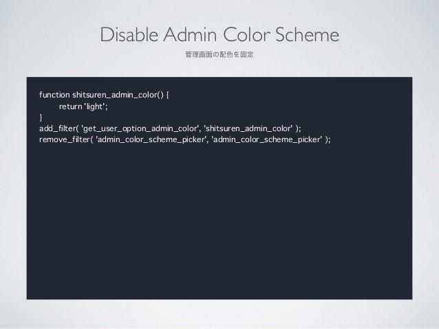 Remove Admin Bar Menus  アドミンバーのメニューを削除 function kite_remove_admin_bar_menus($wp_admin_bar){ if(!current_user_can('level_1...