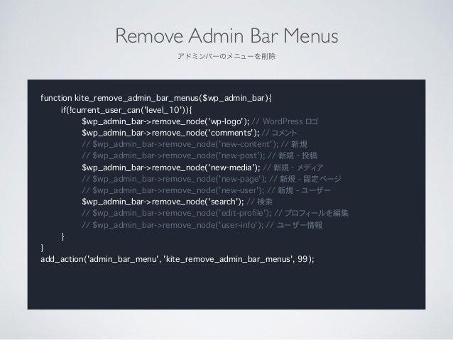 Remove Side Menus of Dashboard  管理画面のサイドメニューを削除 function kite_remove_admin_side_menus(){ if(!current_user_can('level_10')...