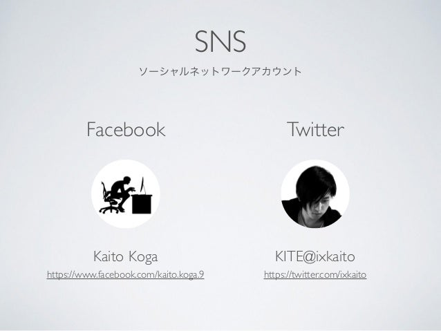 SNS  ソーシャルネットワークアカウント Kaito Koga  https://www.facebook.com/kaito.koga.9 Facebook Twitter KITE@ixkaito  https://twitter....