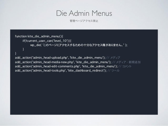 Hide Help Button of Dashboard  管理画面のヘルプを消す function kite_hide_help(){ if(!current_user_can('level_10')){ echo '<style typ...