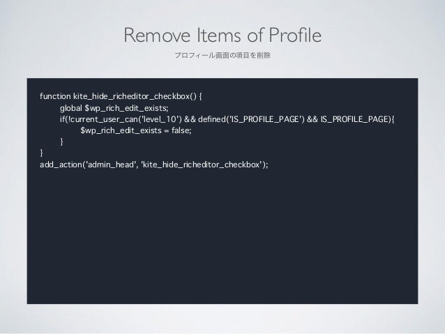 Remove Items of Profile (continued)  プロフィール画面の項目を削除(つづき) function kite_hide_profile_item() { if(!current_user_can('level_1...