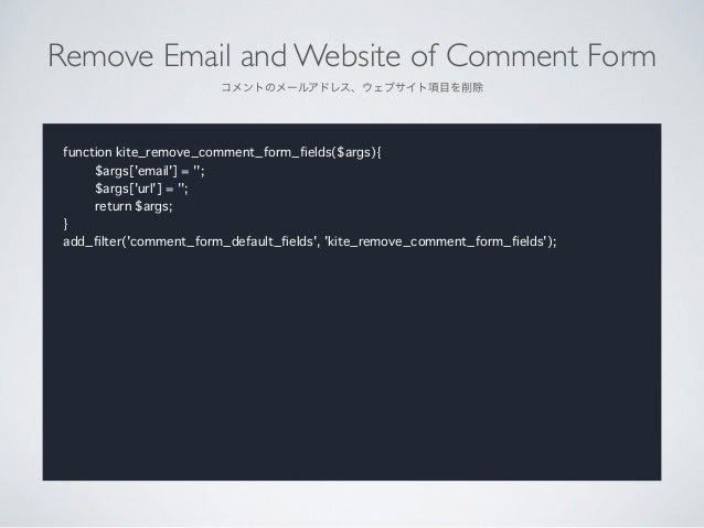 """Add Comment Notes  コメントの注意書き function kite_comment_form($args){ $args['comment_field'] = '<p class=""""comment-form-comment""""..."""