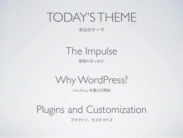 TODAY'STHEME  本日のテーマ The Impulse  開発のきっかけ  Why WordPress?  WordPress を選んだ理由  Plugins and Customization  プラグイン、カスタマイズ