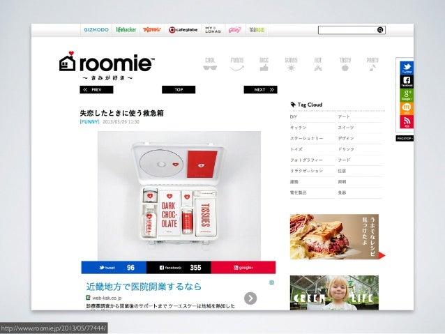 http://www.roomie.jp/2013/05/77444/