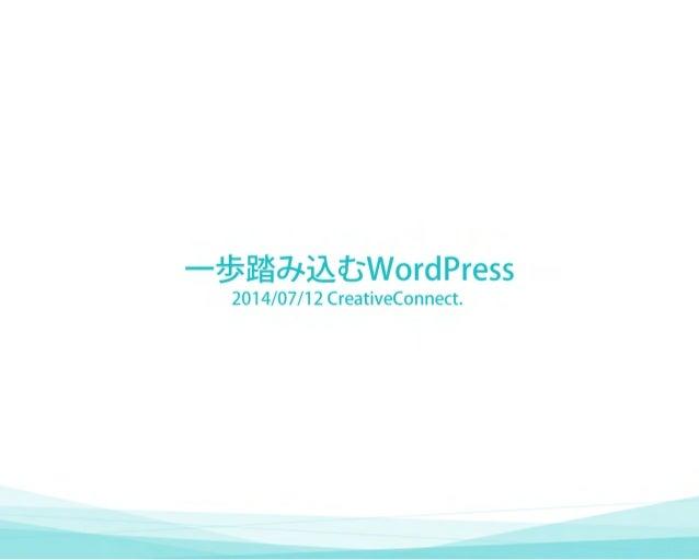 一歩踏み込むWordPress 2014/07/12 CreativeConnect.