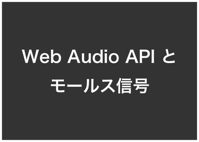Web Audio API と モールス信号