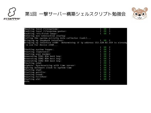 第1回 一撃サーバー構築シェルスクリプト勉強会