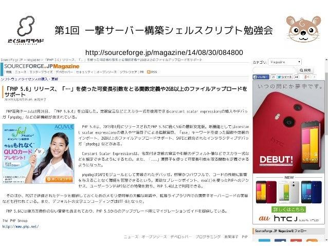 第1回 一撃サーバー構築シェルスクリプト勉強会  http://sourceforge.jp/magazine/14/08/30/084800