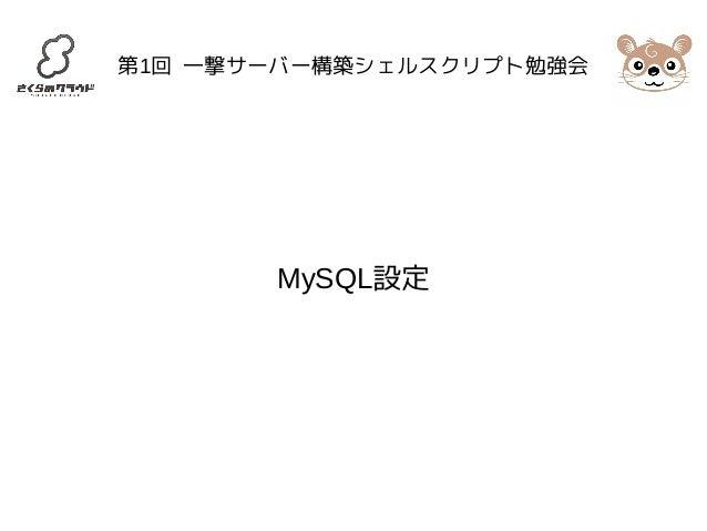 第1回 一撃サーバー構築シェルスクリプト勉強会  MySQL設定