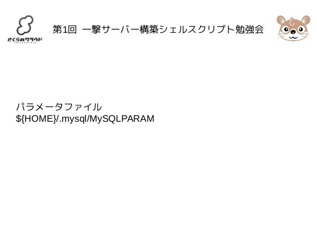 第1回 一撃サーバー構築シェルスクリプト勉強会  パラメータファイル  ${HOME}/.mysql/MySQLPARAM