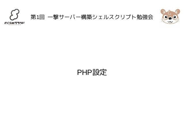 第1回 一撃サーバー構築シェルスクリプト勉強会  PHP設定